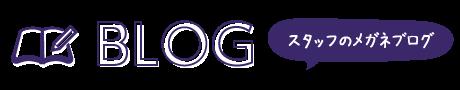 BLOG スタッフのメガネブログ